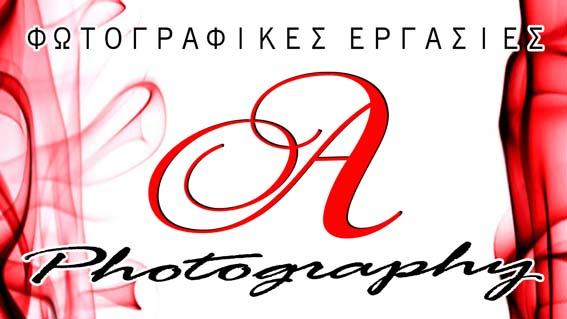 ALFA PHOTOGRAPHY - Φωτογραφικές Εργασίες