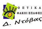 OPTIKA - FAKOI EPAFIS