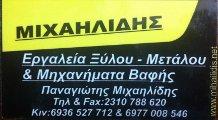 Μιχαηλίδου Χριστίνα Εμπόριο Μηχανημάτων & Συστημάτων Βαφής