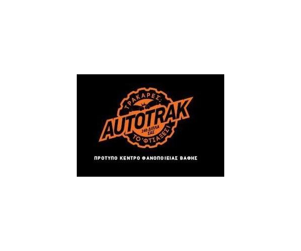 Autotrak Πρότυπο Κέντρο Φανοποιείας Βαφής
