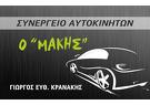 """Συνεργείο Αυτοκινήτων """"Ο Μάκης"""""""