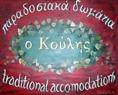 """Παραδοσιακά Δωμάτια """" Ο Κούλης"""""""