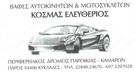 Κοσμάς Βαφές αυτοκινήτων & Μοτοσυκλετών