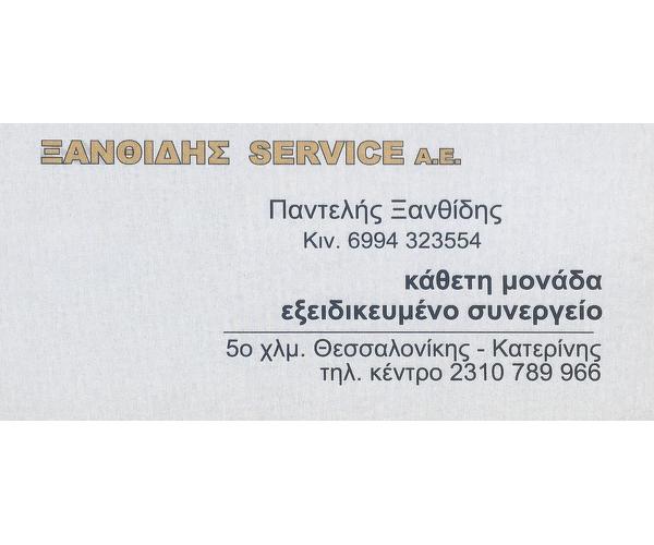 Συνεργείο - Φανοποιείο - Βαφείο Ξανθίδης