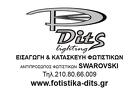 DITS lighting