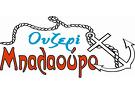 """Ουζερί """" ΜΠΑΛΑΟΥΡΟ"""""""