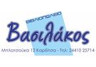 BIBLIOPOLEIO VASILAKOS
