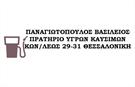 Πρατήριο Υγρών Καυσίμων Παναγιωτόπουλος
