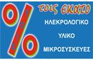 """""""Tois ekato"""" Emporio Ilektrikou Ylikou"""