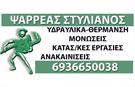 Idravlika - Monoseis Psarreas