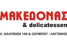 ΜΑΚΕΔΟΝΑΣ & delicatessen