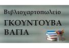 Βιβλιοχαρτοπωλείο Βαϊα Γκουντουβά