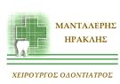 MANTALERIS ODONTIATROS