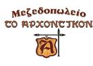 ARXONTIKON