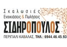 Σκαλωσιές Σιδηρόπουλος