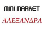 Mίνι μάρκετ Αλεξάνδρα