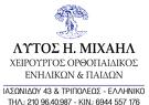 Λύτος Η. Μιχαήλ - Χειρούργος Ορθοπεδικός