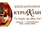 Epiplotopos Kyriakidis