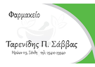 Φαρμακείο Ταρενίδη Π. Σάββας