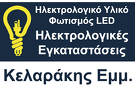 Ilektriko Yliko Kelarakis