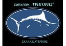 Ixthiopoleio o Grigoris