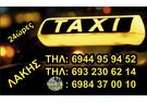 Taxi Papadopoulos