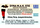 Dynamak MEPE