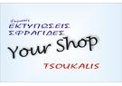 Your Shop Tsoukalis