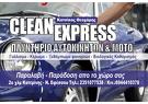 Car Clean Express