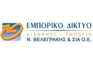 ΕΜΠΟΡΙΚΟ ΔΙΚΤΥΟ ΒΕΛΕΓΡΑΚΗΣ