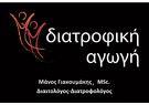 """""""Διατροφική Αγωγή"""" - Μάνος Γιακουμάκης"""