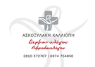 Dermatologos Askoxylaki