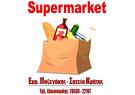 Supermarket Pazegakis