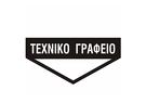 TECHNIKO GRAFEIO