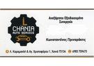 Chania Auto Service