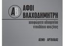 AFOI Vlachodimitri