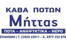 Cava Mittas