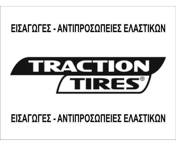 Traction Elastika