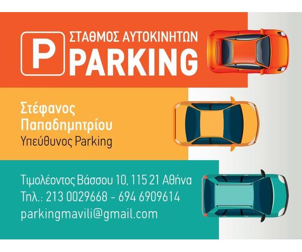 Parking Papadimitriou