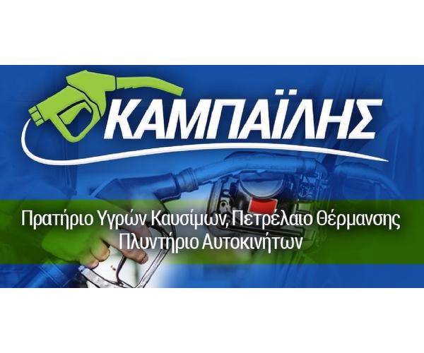 Kampaili Kampantaidi Pratirio Υgron Kafsimon