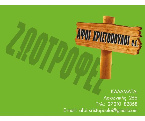 Zootrofes Christopouloi