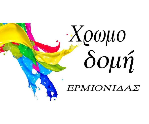Chromodomi Ermionidas