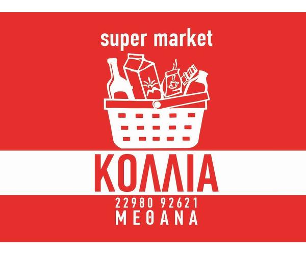 """Kollia"" Super Market"
