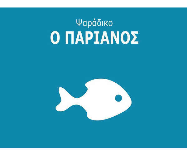 """O Parianos"" Ixthiopolio"