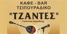 Tzantes Kafe Tsipouradiko