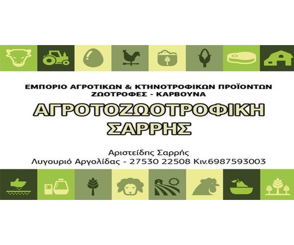 Agrotozootrofiki Sarris