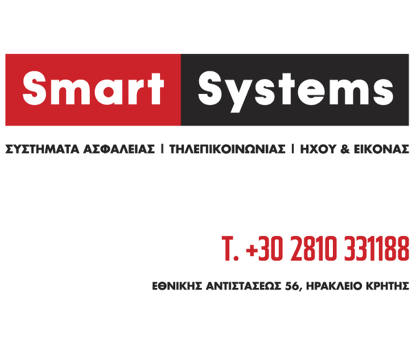 """Smart Systems"" Sistimata Asfalias"