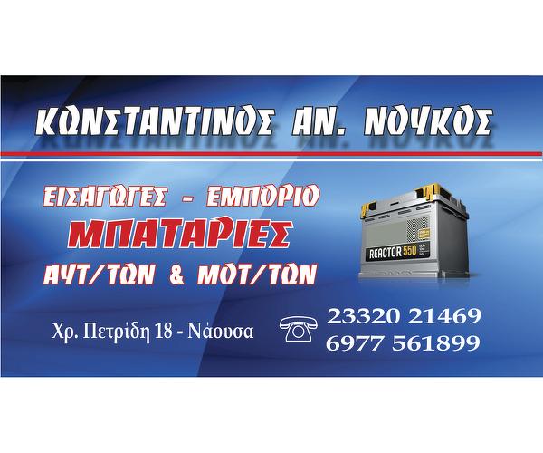 ΜΠΑΤΑΡΙΕΣ ΑΥΤ/ΤΩΝ ΝΟΥΚΟΣ