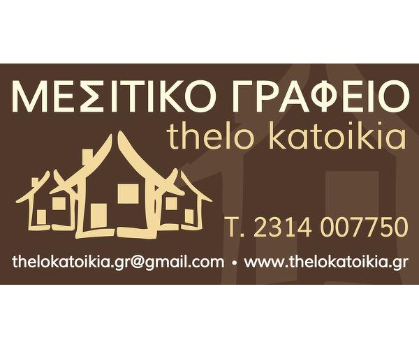 Thelo Katoikia