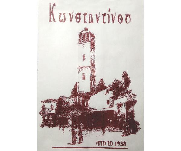 Παραδοσιακά προϊόντα Κωνστασταντίνου